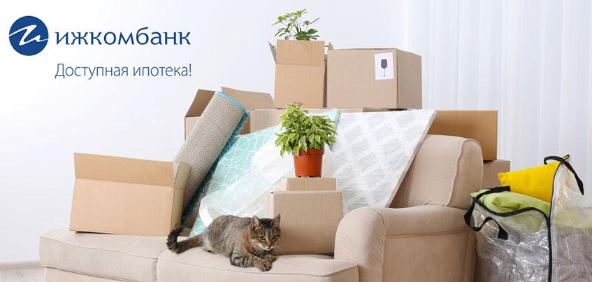Ипотека с Ижкомбанком: покупка квартиры под низкий процент