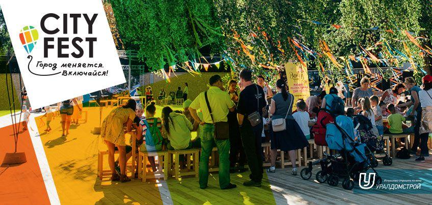 На перекрестке Карла Маркса и Кирова в Ижевске открылась новая площадка для досуга CITY FEST