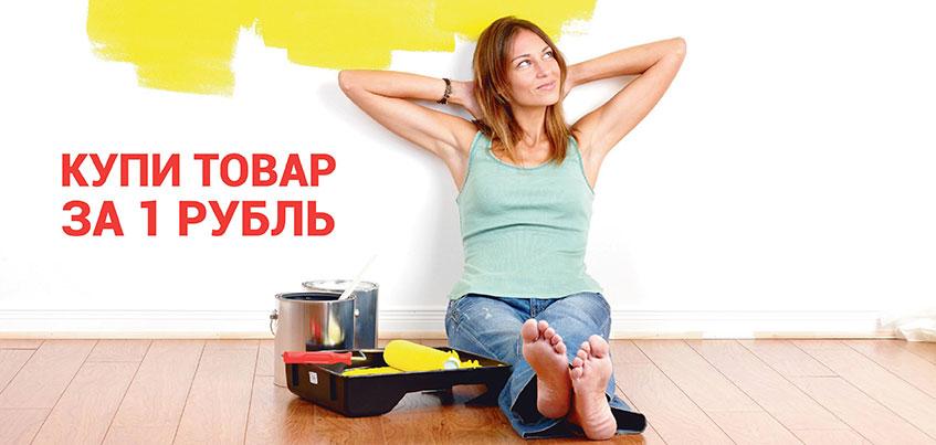 «Товар за 1 рубль»: летний сюрприз от интернет-магазина итель.рф в Ижевске