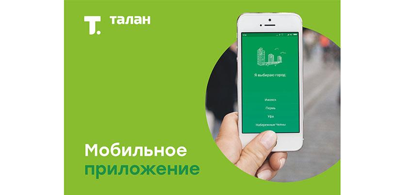 «Талан» запустил мобильное приложение для клиентов