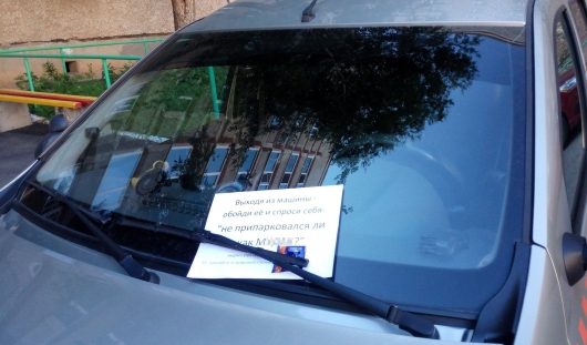 Защита от дурака: автохаму в Ижевске предложили не размножаться