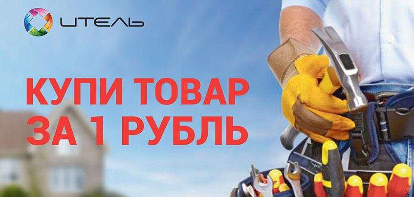 Найди товар со значком Izhlife и купи его всего за 1 рубль