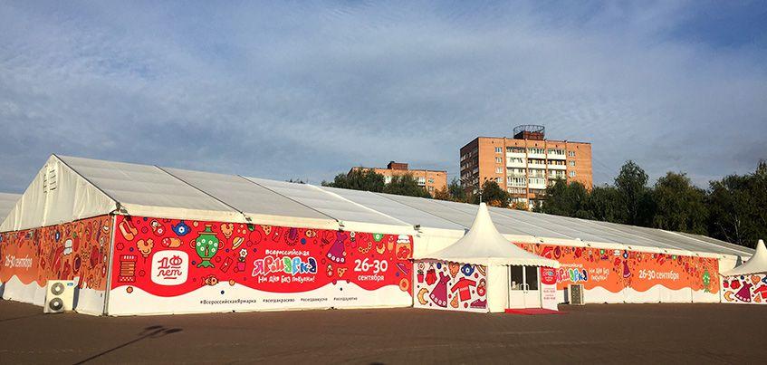 26 сентября на Центральной площади Ижевска откроется юбилейная «Всероссийская ярмарка»