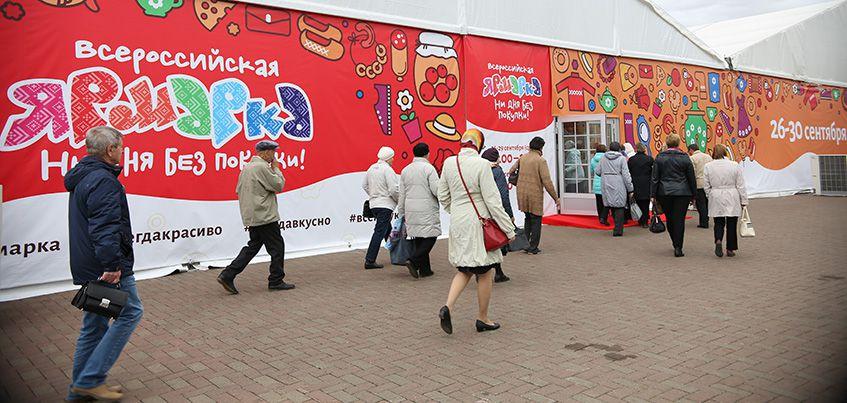 Юбилейная «Всероссийская ярмарка в Ижевске» приглашает за покупками