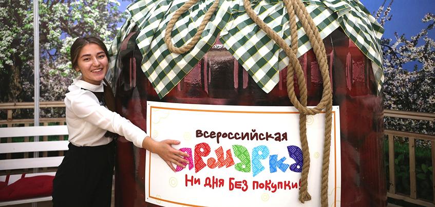 Юбилейная «Всероссийская ярмарка в Ижевске» приглашает ижевчан в выходные!