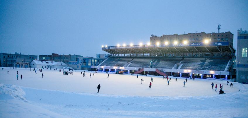 Каток «Динамо» в Ижевске откроют, несмотря на реконструкцию стадиона