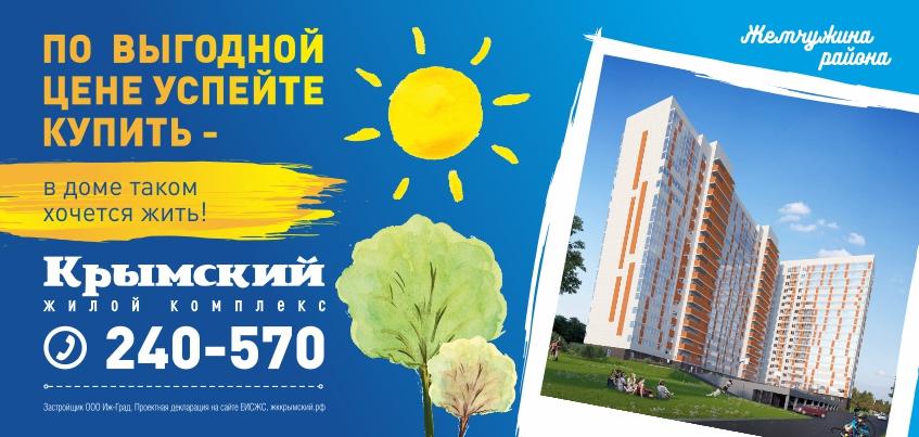 ЖК «Крымский»: не дом, а курорт!
