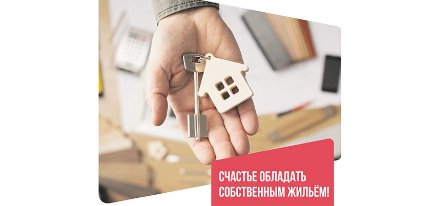 Не мечтайте о жилье, купите его с Гарантией Отличной Ставки!