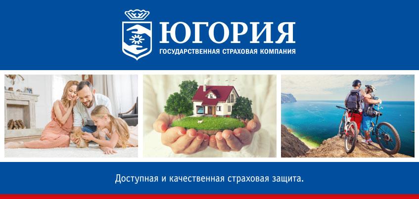 На все случаи жизни: какие виды страхования предлагает компания «Югория»