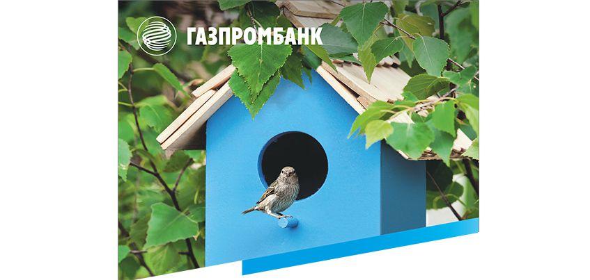 Газпромбанк улучшил процентные ставки по ипотечному кредитованию