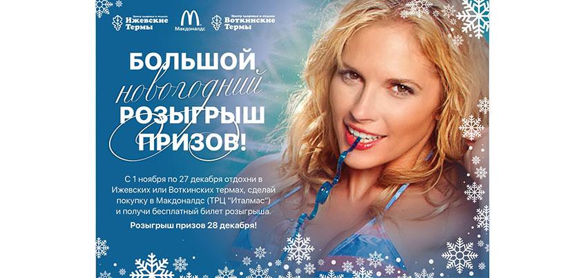 «Ижевские термы» и Макдоналдс проводят новогодний розыгрыш призов