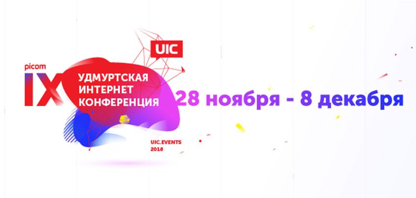 В конце ноября Ижевске стартует XI Удмуртская Интернет-конференция UIC 2018
