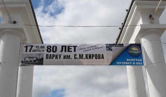 17 августа ижевский парк Кирова отметит 80-летие