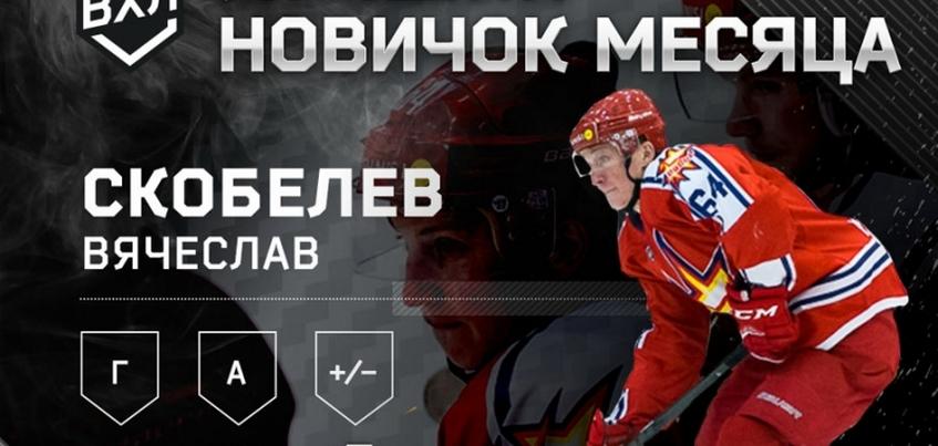 Хоккеист «Ижстали» стал лучшим новичком месяца в ВХЛ