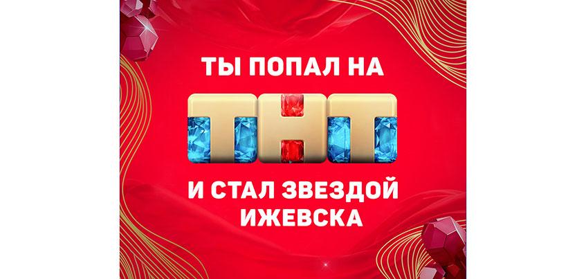 Участники акции «Попади на ТНТ» станут звездами в родных городах
