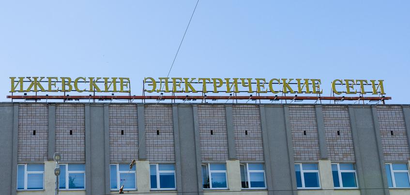 Дочерняя компания «Россетей» намерена купить «Ижевские электросети» за 2,16 млрд рублей
