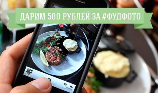 Ижевчане могут выиграть обед за удачное фото любимого блюда