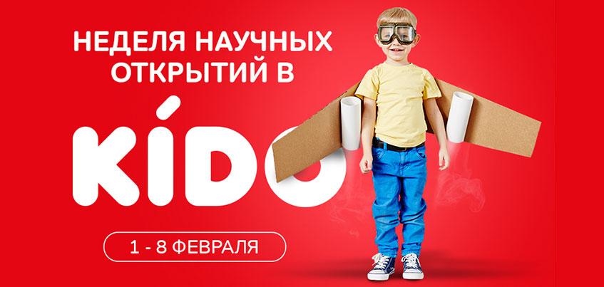 Семейный занимательный парк KÍDO объявляет первую неделю февраля Неделей научных открытий!