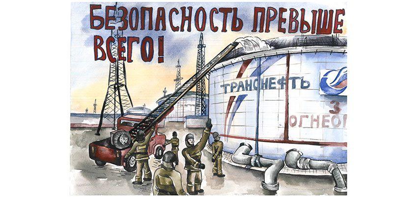 АО «Транснефть – Прикамье» приступает к реализации мероприятий в рамках Года охраны труда