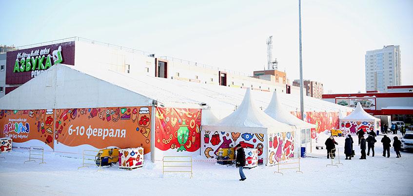 В Устиновском районе Ижевска у гипермаркета «Магнит» на Молодежной открылась «Всероссийская ярмарка»