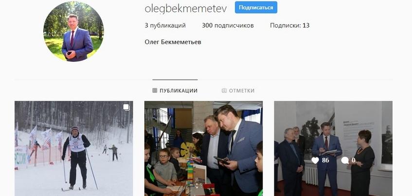 Глава Ижевска завел аккаунт в «Инстаграм»