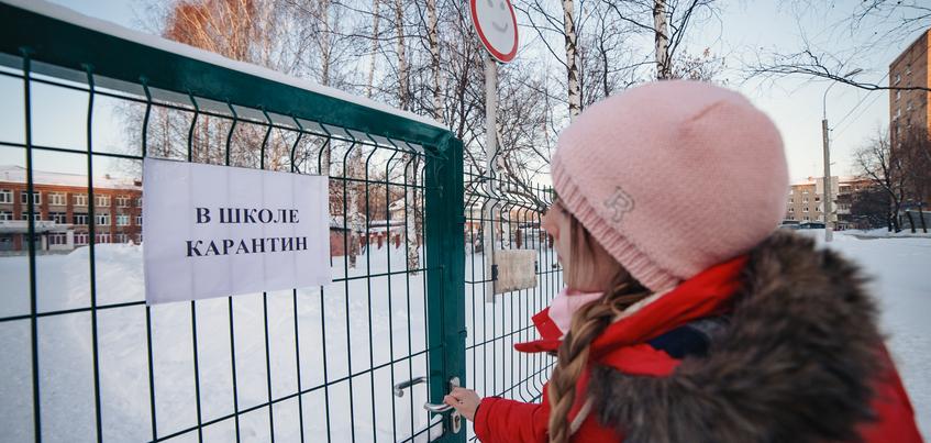 Осторожно, карантин: в Ижевске на неделю закрыли все школы
