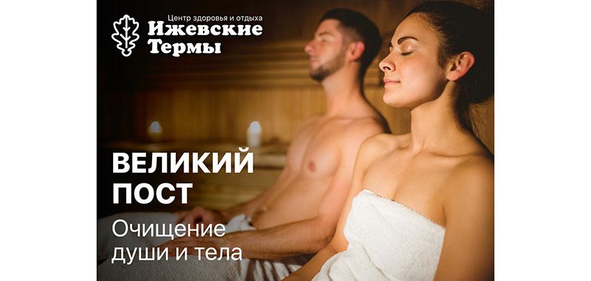 Испытание духа и тела: «Ижевские термы» приглашают укрепить здоровье в дни Великого поста