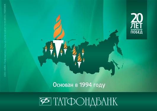Татфондбанку исполнилось 20 лет!