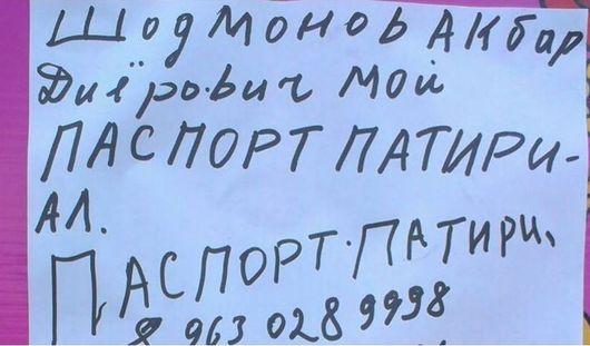 На остановке в Ижевске появилось объявление в стиле «Нашей Раши»