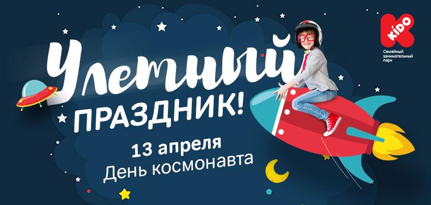 День космонавта в KÍDO