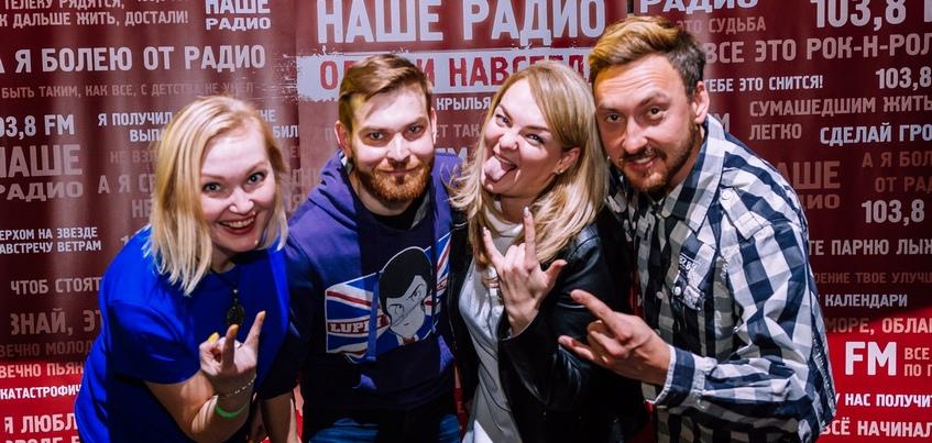 «НАШЕ Радио» в Ижевске приглашает слушателей на свое 19-летие