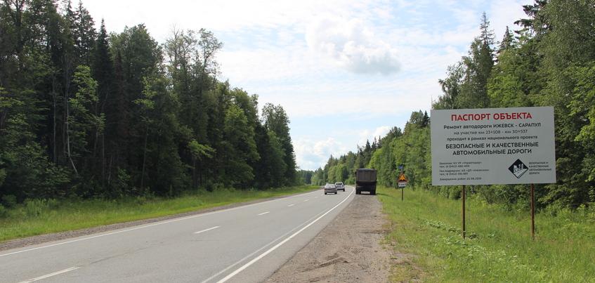 Ремонт дороги на трассе Ижевск – Сарапул стартовал в Удмуртии