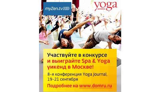 «Дом.ru» и канал «MyZen TV HD» приглашают провести йога-уикенд в Москве