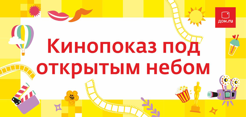 В пятницу в Ижевске пройдет кинопоказ под открытым небом