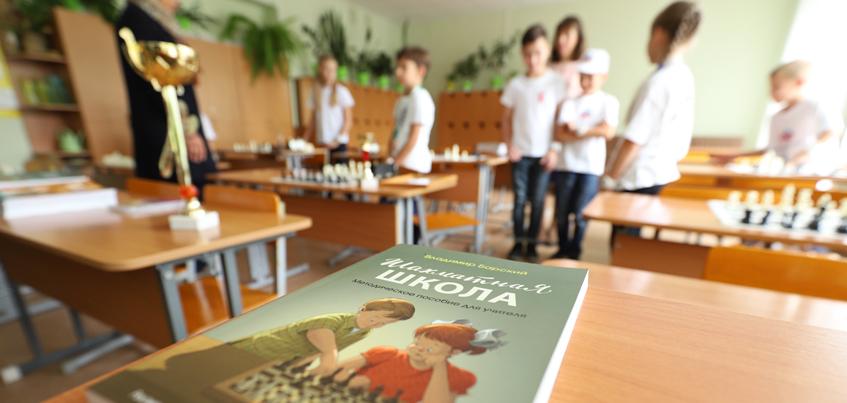Как всероссийский проект «Шахматы в школах» реализуется в Удмуртии