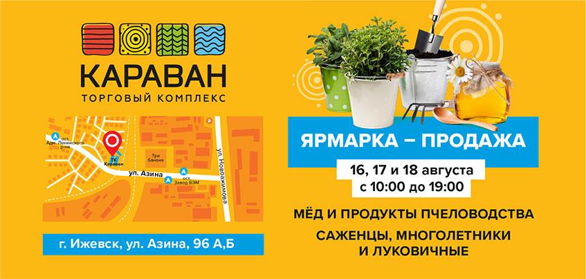 У торгового комплекса «Караван» пройдет ярмарка для садоводов