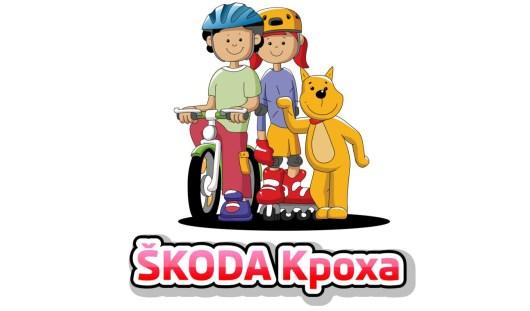 Акция  «ŠKODA АСПЭК-Лидер за безопасное движение»
