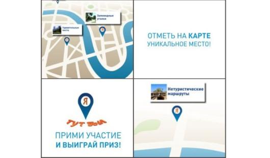 «Ростелеком» сформировал жюри конкурса творческих работ «Я тут был»