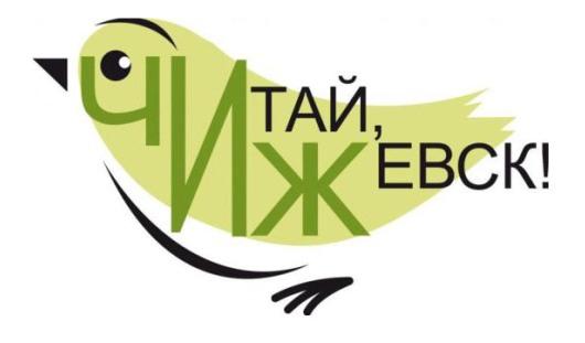 Основная площадка «Читай, Ижевск» начинает работу 12 сентября