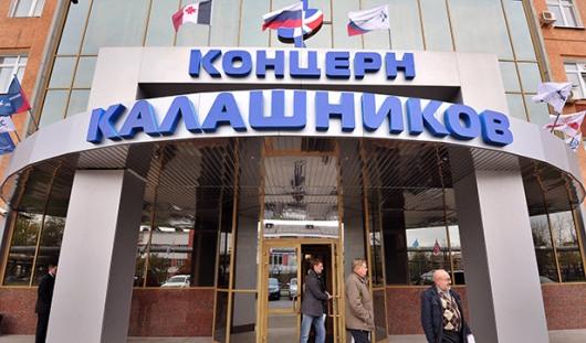Концерн «Калашников» попал под санкции Евросоюза