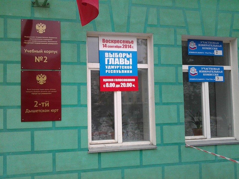 14 сентября выборы пройдут почти во всех регионах России