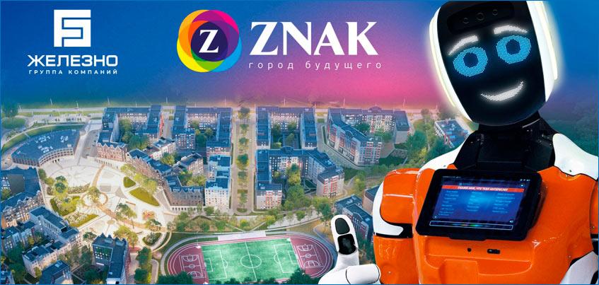 «Умный» робот – гость из города будущего ZNAK
