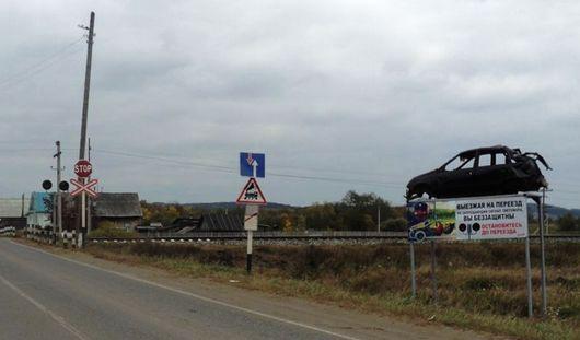 В Удмуртии установили постамент с разбитой машиной на железнодорожном переезде