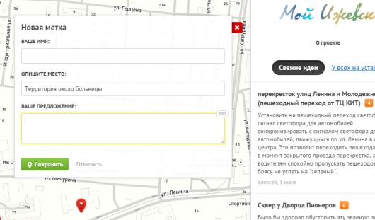 Создатель «Знака в Ижевске, с которым все фотографируются» собирает заявки на арт-объекты