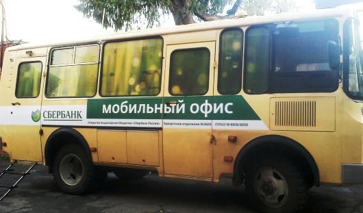 По Удмуртии начали курсировать «мобильные офисы» Сбербанка