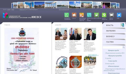 Официальный сайт Ижевска стал одним из лучших на Всероссийском конкурсе
