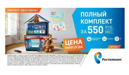 «Ростелеком» в Ижевске предлагает новые пакеты услуг Интернет+ТВ: выгодно, честно и навсегда