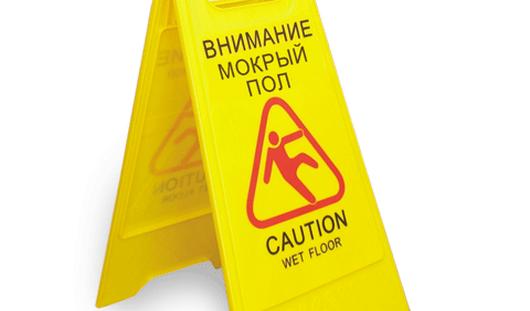Есть вопрос: обязаны ли устанавливать в медучреждениях Ижевска складные уборочные знаки «Осторожно! Мокрый пол!»