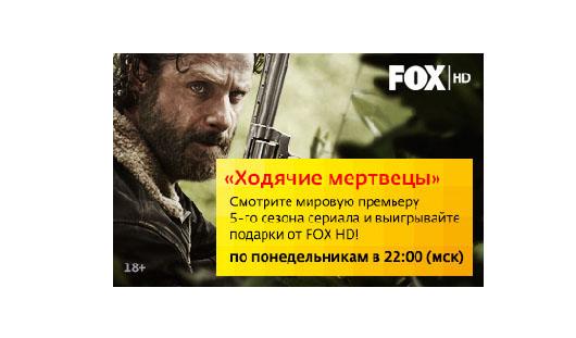 «Дом.ru» и канал FOX HD вручат iPhone 6 знатокам сериала «Ходячие мертвецы»
