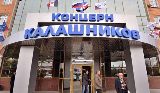 Ижевский концерн «Калашников» нашел место для московской штаб-квартиры
